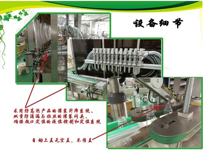 液体灌装旋盖生产线