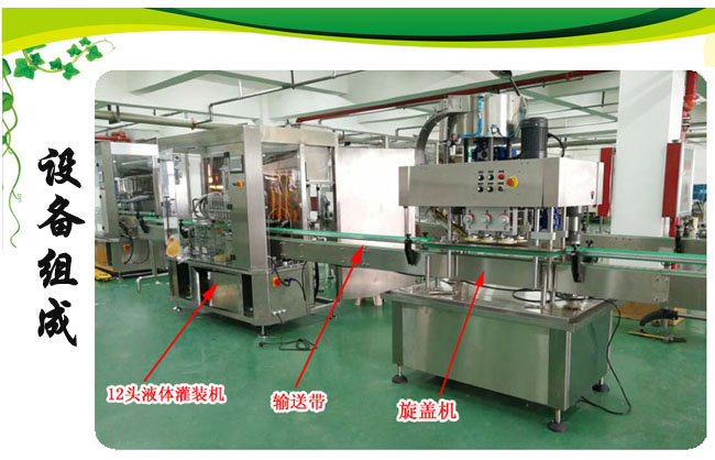 乳液灌装生产线