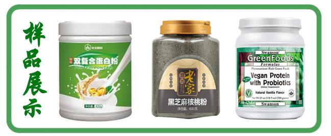 粉剂灌装生产线样品