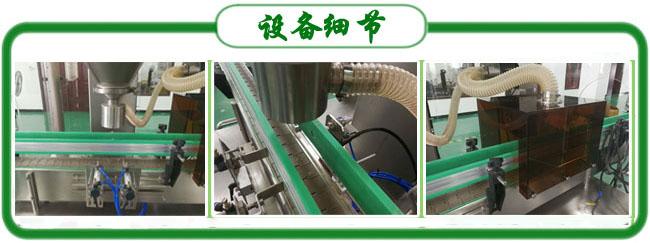蛋白粉灌装生产线细节
