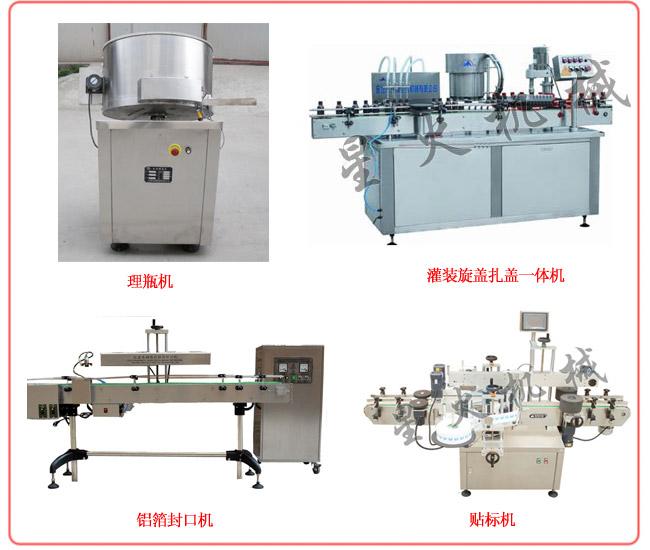 川贝枇杷糖浆灌装生产线设备组成